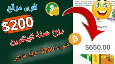 اقوى موقع لربح عملة البيتكوين شهريا 200$ موقع خرافي لا يعرفها العرب