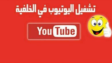 نسخة يوتيوب معدلة خالية من الإعلانات