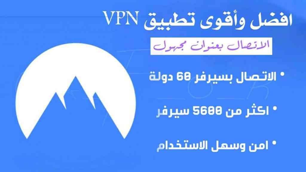 اقوى تطبيق VPN مجاني للاندرويد