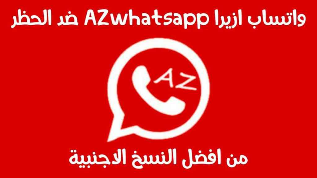 تحميل واتساب ازيرا AzWhatsapp نسخة ضد الحظر