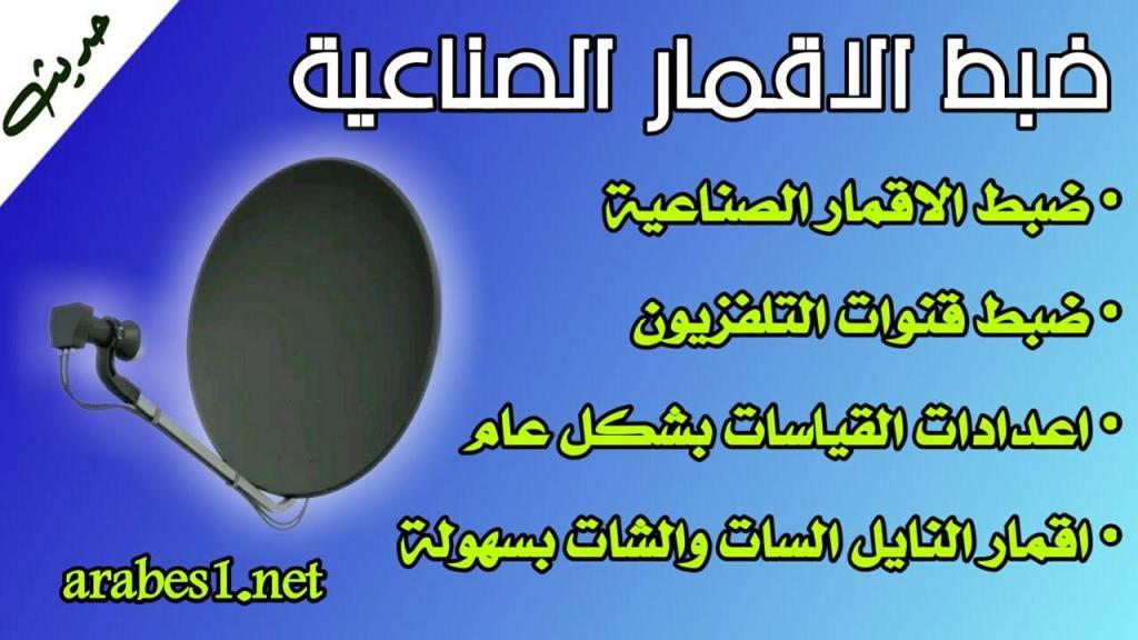 تطبيق satellite director