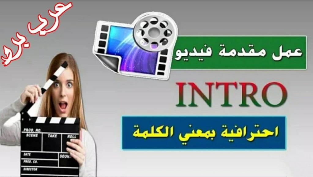 تطبيق لعمل انترو او مقدمة فيديو احترافية بمعنى الكلمة جديد 2020