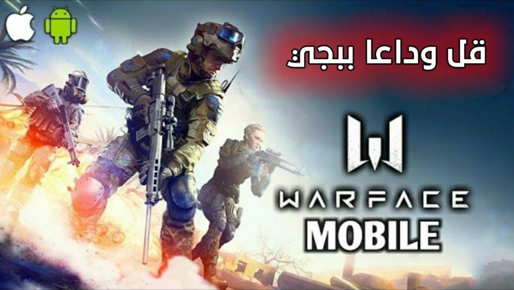 تحميل لعبة Warface للاندرويد والايفون مجانا اقوى لعبة حربية مشابه للعبة ببجي