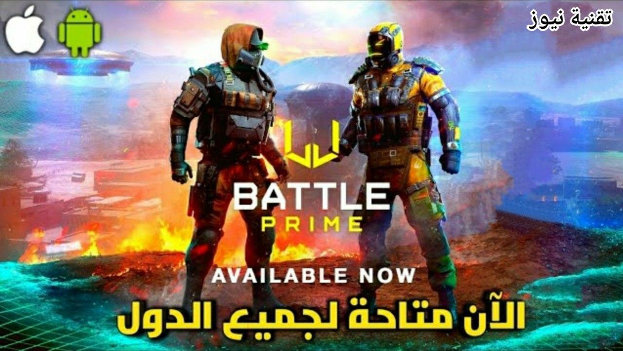 تحميل لعبة Battle Prime مهكرة للاندرويد مهكرة اخر اصدار
