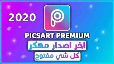 تحميل تطبيق PicsArt Gold مهكر آخر اصدار جميع المميزات مجانا