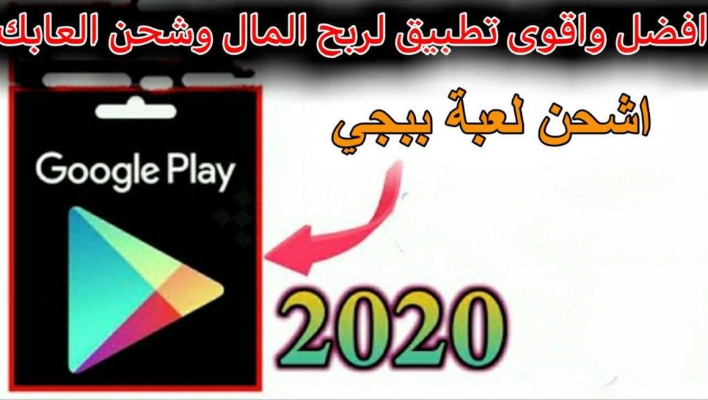 افضل تطبيق لربح بطاقات جوجل بلاي و شحن العابك مجانا برنامج لا يعرفها العرب