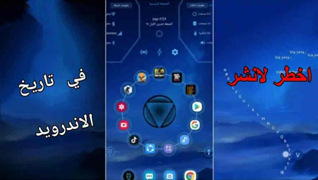 اللانشر الجديد الذي يغير طريقة استخدامك لهاتف Android اقوى برنامج للاندرويد