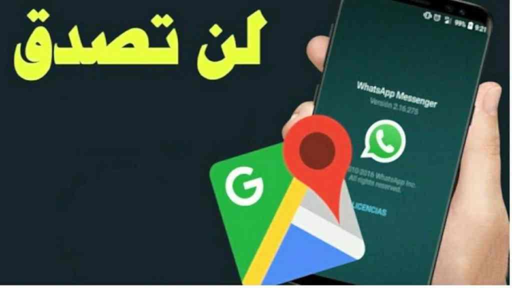 طريقة مرعبة راقب مكان كل شخص تريد معرفة موقعها من خلاله تطبيق لا يعلم بها العرب