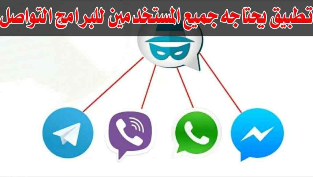 تطبيق لقراءة جميع رسائل تطبيقات التواصل الاجتماعي بدون معرفة أنك قمت بقرائته