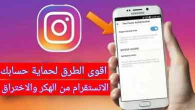 ماذا تفعل إذا تم اختراق حسابك على Instagram وما هي الطرق لحمايتها