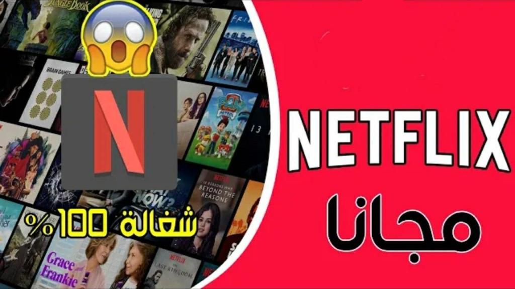 Netflix: كيفية مشاهدة الأفلام والمسلسلات الحصرية باستخدام اقوى برامج VPN