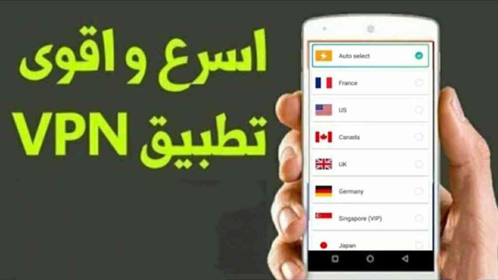 افضل تطبيق VPN لتسريع الانترنت وفتح المواقع المحجوبة في بلدك مع ميزة انترنت مجاني في بعض الدول