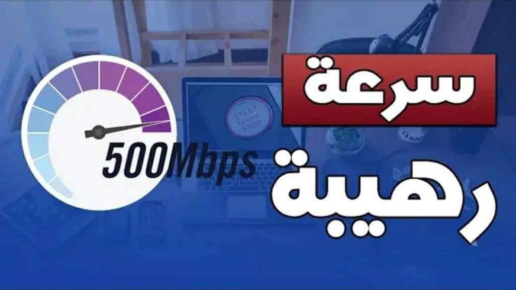 تطبيق لتسريع النت سرعة رهيبة على  WiFi و 3G و 4G برنامج جديد على الساحة