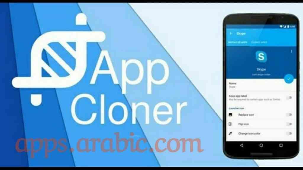 تحميل برنامج استنساخ التطبيقات App Cloner Pro النسخة المدفوعة آخر إصدار