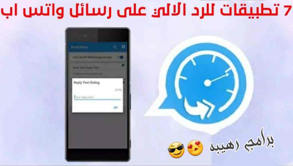 ميزة الرد التلقائي على WhatsApp ميزة Android جديدة تدخل التطبيق .