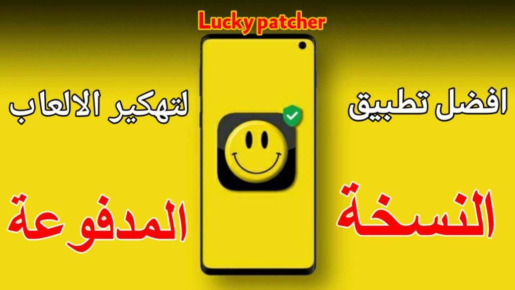 تحميل لوكي باتشر 2020  Lucky Patcher 8.7.1 اخر اصدار