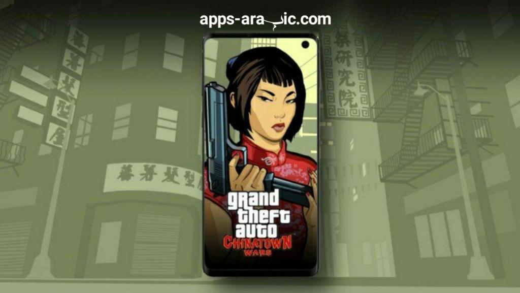 تحميل لعبة جراند ثفت أوتو  GTA Chinatown Wars V1.04 مهكرة
