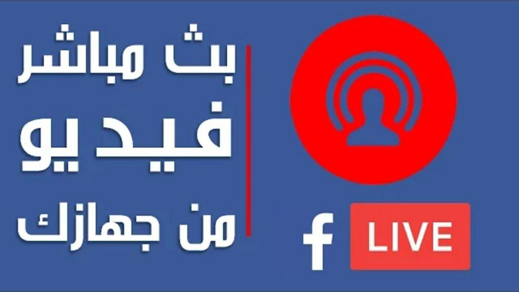 طريقة عمل البث المباشر Facebook Live للمبتدئين