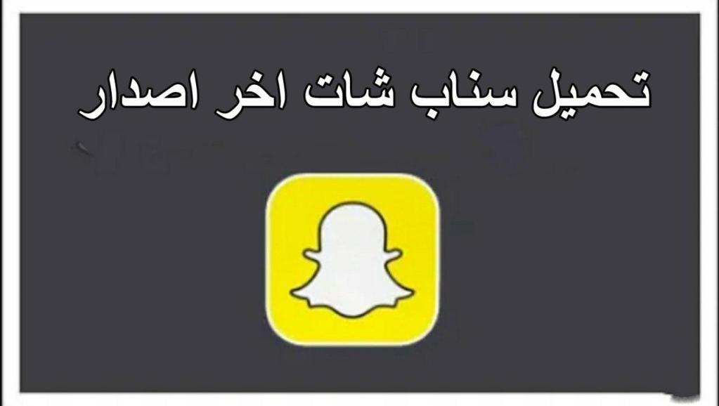 برنامج سناب شات Snapchat اخر اصدار للاندرويد