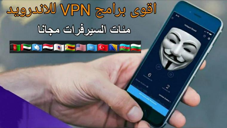 افضل تطبيقات VPN للاندرويد سيرفرات مجانية مفتوحة