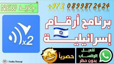 طريقة عمل رقم إسرئيلي
