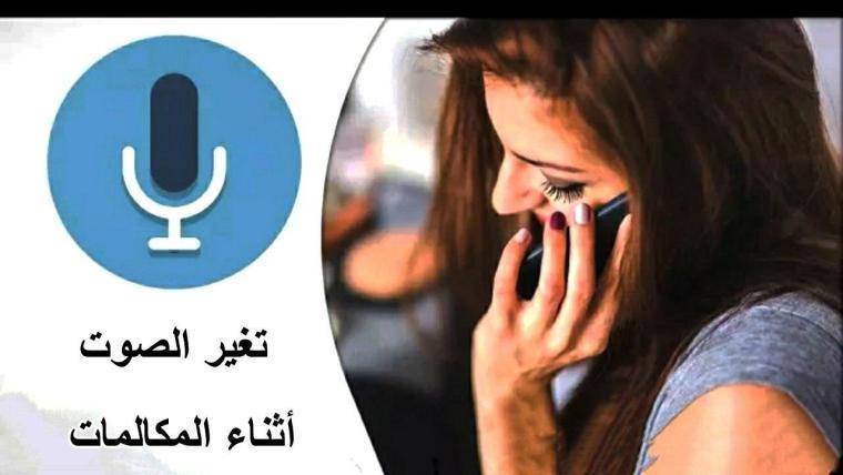 تغير الصوت اثناء المكالمة للصوت ( رجل _ أنثى _ طفل ) افضل تطبيقات الاندرويد