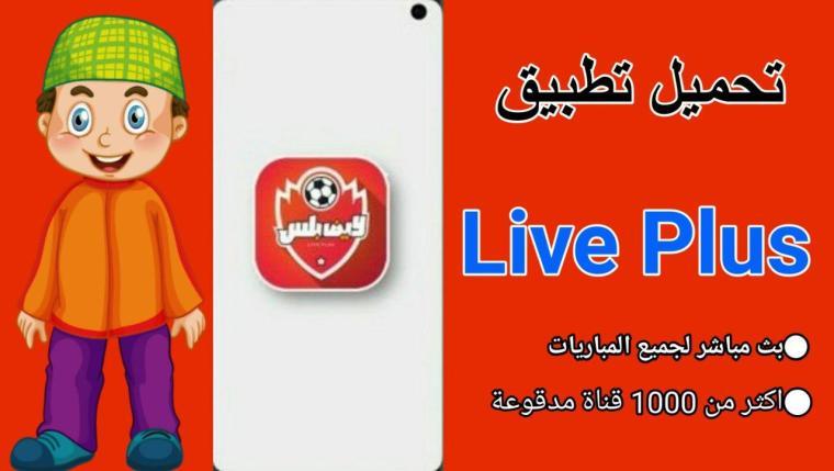 تحميل لايف بلس  Live Plus APK لبث المباريات مباشر على هاتفك