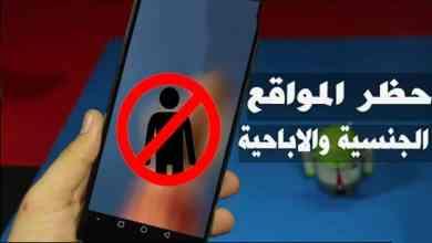 طريقة حظر المواقع الاباحية من على هاتفي