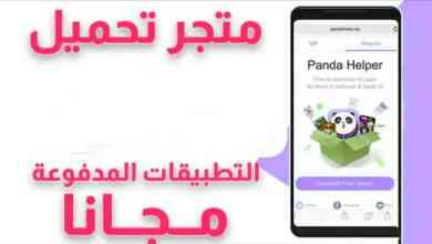 تحميل متجر Panda Helper للاندرويد اخر اصدار