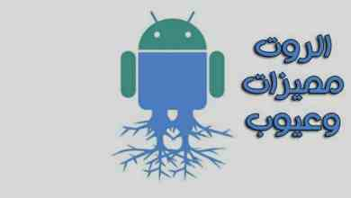 ما هي مميزات وعيوب الروت Root لهواتف الاندرويد