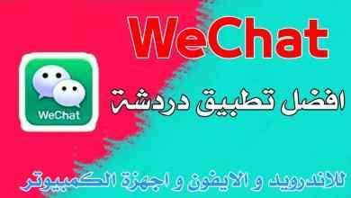 برنامج وي شات WeChat لهواتف الاندرويد واجهزة الكمبيوتر اخر اصدار