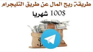 الربح من التليجرام طرق مختلفة و مضمونة لربح من التطبيق 100$ شهريا