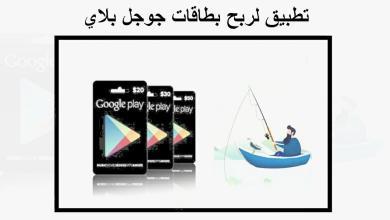 افضل لعبة لربح بطاقات جوجل بلاي فقط عن طريق صيد السمك جديد 2020