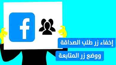 طريقة منع ارسال طلبات الصداقة لك على الفيسبوك