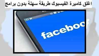 قفل كاميرا الهاتف في تطبيق فيس بوك لحجب ميزة غرف دردشة الفيديو