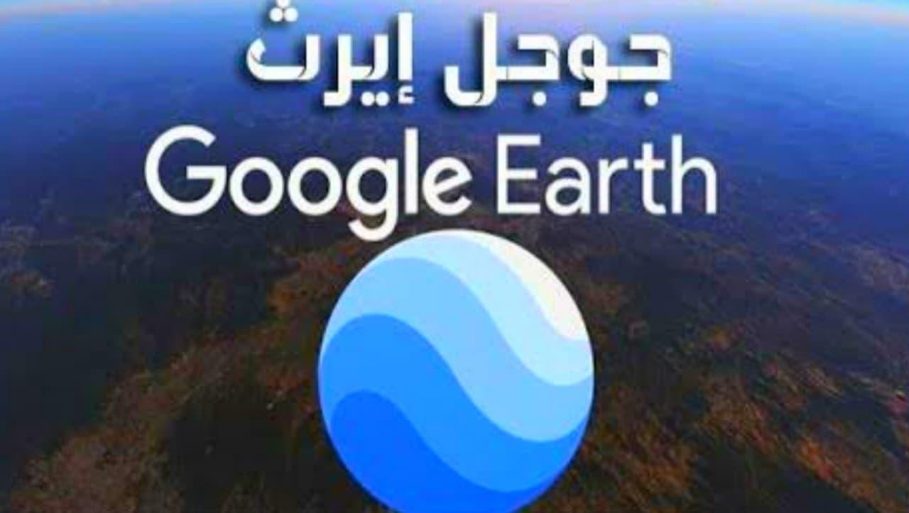 تحميل تطبيق جوجل ايرث عربي لمشاهدة العالم بث مباشر من خلال هاتفك الاندرويد