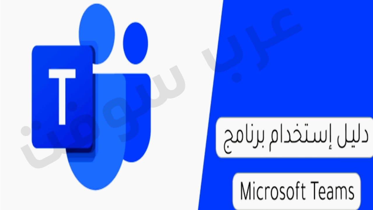 برنامج تيمز Microsoft Teams لتعليم عن بعد تعرف على كافة تفاصيلها مع روابط التحميل