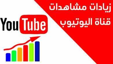 زيادة مشتركين يوتيوب مجانا من خلال خطوات بسيطة
