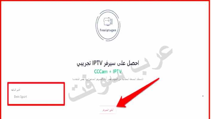 طريقة الحصول سيرفر iptv مدفوع بشكل مجاني اليك الطريقة الجديدة