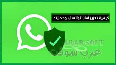 حماية الواتس اب كيف تعزز امان تطبيق واتساب بخطوات بسيطة تابع