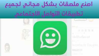 تحميل تطبيق Wemoji للحصول على ملصقات لجميع تطبيقات التواصل الاجتماعي