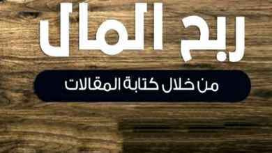 مواقع بيع المقالات العربية افضل موقع لبيع مقالات وجني الأرباح