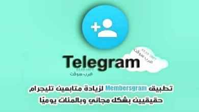 طريقة زيادة متابعين تيليجرام Telegram افضل تطبيق لزيادة متابعين حقيقين
