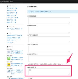 App_Studio_Pro