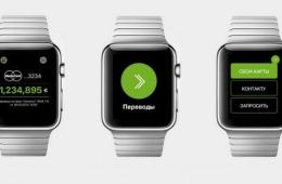 Приват 24 Apple Watch