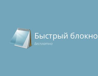 Быстрый блокнот – простой способ запоминания информации