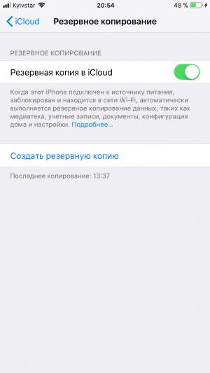 """заходим в Настройки — Apple ID (самая первая строка, над Авиарежимом) — iCloud и смотрим, чтобы была включена функция """"Резервная копия в iCloud"""""""