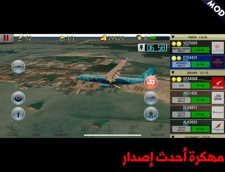 Unmatched Air Traffic Control مهكرة للاندرويد