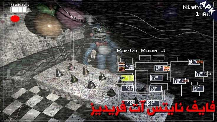 تحميل لعبة five nights at freddy's 1
