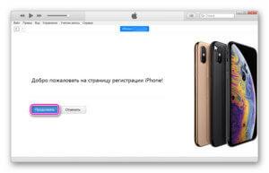 Pagpaparehistro ng iPhone sa iTunes1.